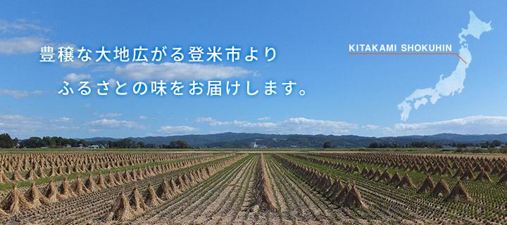 KITAKAMI SHOKUHIN